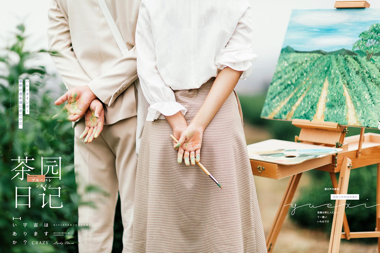 三木的婚纱摄影作品《茶 園 日 記》